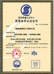 深圳质量认证中心