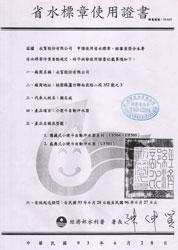 台湾节水认证