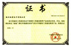 中国建材工程建设协会